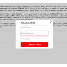 AJAX форма отправки писем без перезагрузки страницы